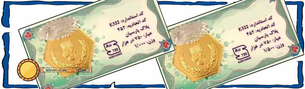 پارسیان سکه قیمت